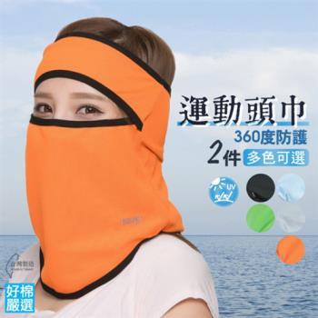 【好棉嚴選】立體透氣防曬運動頭巾 戶外運動裝備 舒適快乾 防塵遮陽頭套面罩-多色任選 2件組