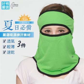 【好棉嚴選】抗UV 透氣防塵快乾 遮陽防曬防蚊蟲運動頭巾 戶外騎車頭套面罩-綠色 3件組