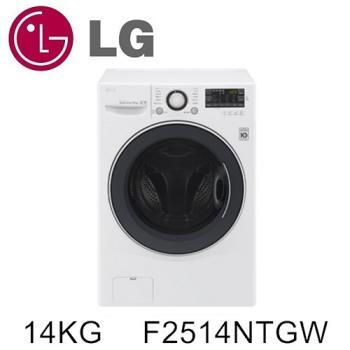 雙重送【LG樂金】14kg 6MOTION DD變頻滾筒洗衣機F2514NTGW