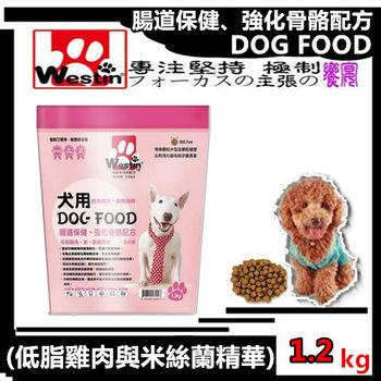 【Westin】腸道保健+強化骨骼配方【低脂雞肉與米絲蘭精華-1.2kg】寵物狗飼料