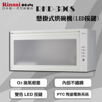 林內牌 RKD-390S 懸掛式 90CM臭氧殺菌LED顯示烘碗機