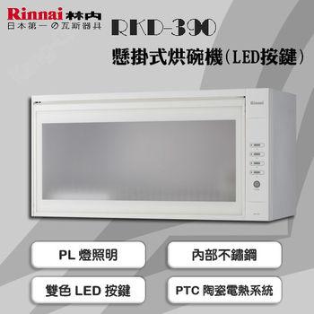 林內牌 RKD-390 懸掛式 90CM陶瓷電熱系統烘碗機