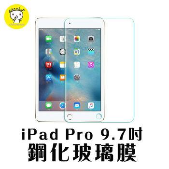 Dido shop Apple iPad Pro 9.7吋 鋼化玻璃膜 平板保護貼 (FA098-3)