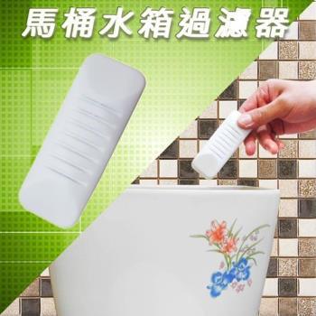 【台灣製造】可重複使用- 馬桶水箱過濾器