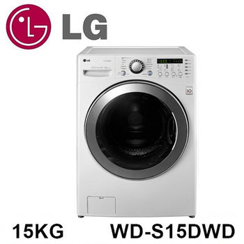 雙重送【LG樂金】15kg 6 Motion DD變頻蒸氣滾筒洗衣機WD-S15DWD