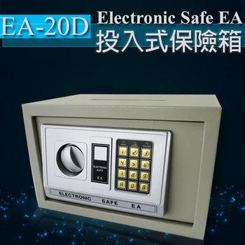 【EA20D】投入式保險箱