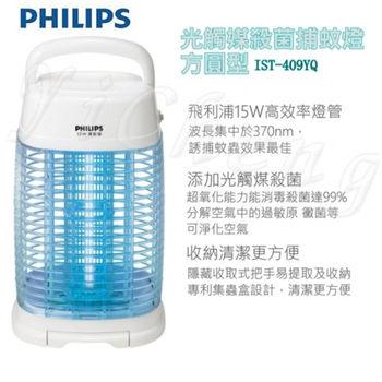 【PHILIPS飛利浦】15W 光觸媒捕蚊燈IST-409YQ