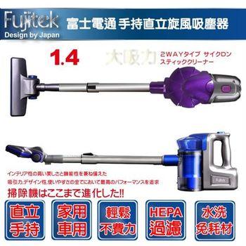 Fujitek富士電通手持直立旋風吸塵器FT-VC301(沉穩藍/高雅紫)