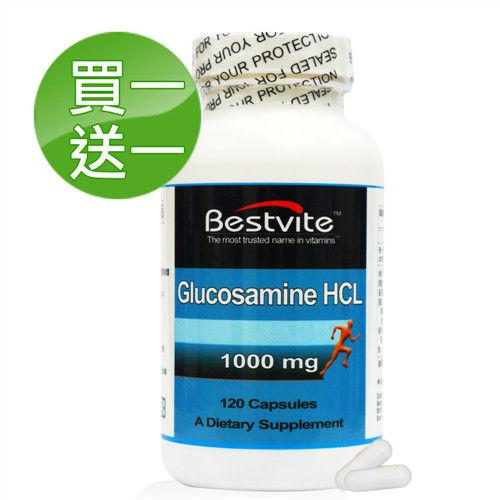 【美國BestVite】必賜力葡萄糖胺膠囊買一送一組 (120顆*2瓶)