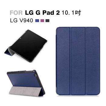 Dido shop LG G PAD 2 卡斯特紋三折 平板保護套 (PA146)