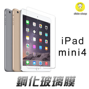 Dido shop Apple ipad mini4 7.9吋 鋼化玻璃膜 (FA092-3)
