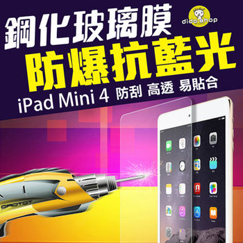 Dido shop Apple iPad mini4 7.9吋抗藍光鋼化玻璃膜 (FA092-4)