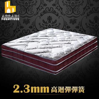 ASSARI-雲柔天絲護脊四線獨立筒床墊(雙人5尺)
