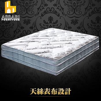 ASSARI-法式皇妃天絲四線獨立筒床墊(單人3尺)