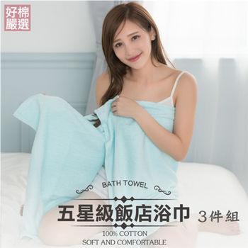 【好棉嚴選】奢華享受 精緻細柔 台灣製瞬間吸水 100%純棉浴巾-藍色 3件組