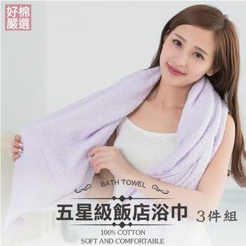 【好棉嚴選】台灣製 舒適厚實 精緻細柔 瞬間吸水 100%純棉浴巾-紫色 3件組