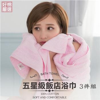 【好棉嚴選】精緻細柔 厚實舒適 台灣製瞬間吸水 100%純棉浴巾-粉色 3件組
