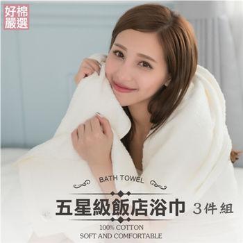 【好棉嚴選】厚實舒適 精緻細柔 台灣製瞬間吸水 100%純棉浴巾-米色 3件組