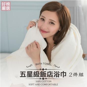 【好棉嚴選】厚實舒適 精緻細柔 台灣製瞬間吸水 100%純棉浴巾-米色 2件組