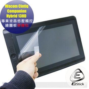 【EZstick】Wacom Cintiq Companion Hybrid 13HD 專業感壓觸控繪圖板 靜電式LCD液晶螢幕貼 (可選鏡面或霧面)