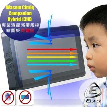 【EZstick】Wacom Cintiq Companion Hybrid 13HD 專業感壓觸控繪圖板 防藍光護眼 螢幕貼 靜電吸附 (可選鏡面或霧面)