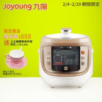 【Joyoung 九陽】翻騰智慧全能鍋 JYY-50FS19M