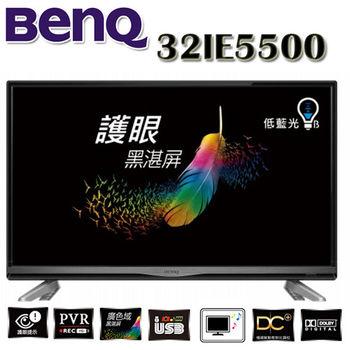 BenQ 明基 32吋護眼黑湛屏 低藍光 LED液晶顯示器+視訊盒 獨家四段低藍光設定 (32IE5500)