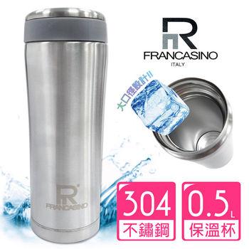 晶采生活 弗南希諾 500ml不鏽鋼真空學士保溫杯/保溫瓶