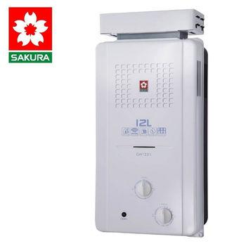 【櫻花】GH1221 屋外大廈型抗風熱水器 12L