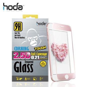HODA iPhone 6/6S Plus 5.5吋 通用 玫瑰金 滿版鋼化康寧玻璃保護貼 (0.21mm)