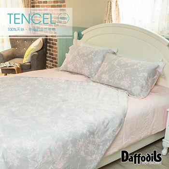 Daffodils《甜蜜多酚》100%天絲雙人四件式涼被床包組