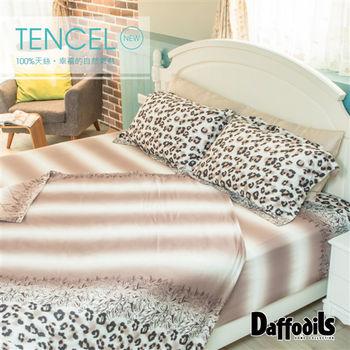 Daffodils《時尚豹紋》100%天絲雙人四件式涼被床包組