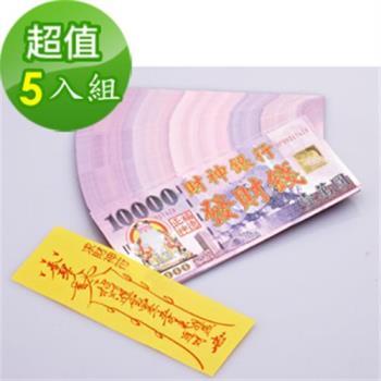 【金發財金紙】福德正神發財錢-5入組(金紙-財富系列)
