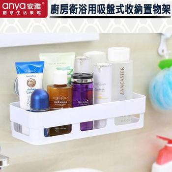 【安雅ANYA】廚房衛浴用吸盤式收納置物架