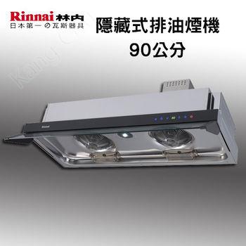 林內牌RH-9628 隱藏式全直流DC變頻雙渦輪增壓馬達油煙機 (90CM)