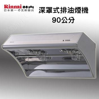 林內牌RH-9037S 斜背深罩式三段風速集煙性強排油煙機 (90cm)