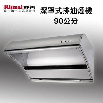 林內牌RH-9035S 斜背深罩式三段風速集煙性強排油煙機 (90cm)