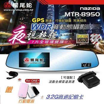 【響尾蛇】MTR-8950 全智能雙錄行車記錄器(1送2,贈32G記憶卡+行動電源)