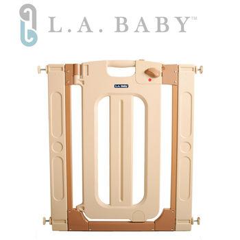 【美國 L.A. Baby】雙向自動上鎖安全圍欄/門欄/圍欄/柵欄(贈兩片延伸件)米黃色