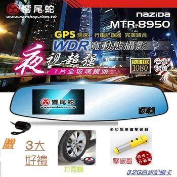 【響尾蛇】MTR-8950 全智能雙錄行車記錄器(1送3,贈32G記憶卡+行動電源)