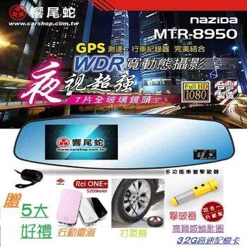 【響尾蛇】MTR-8950 全智能雙錄行車記錄器(1送5,贈32G記憶卡+打氣機+擊破器+鑰匙圈+行動電源)