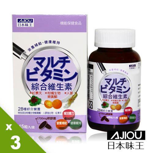 日本味王綜合維他命膠囊(45粒/瓶) x3盒組