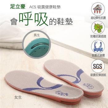【足立豪】ACS抗壓吸震健康全腳鞋墊(男用/女用)