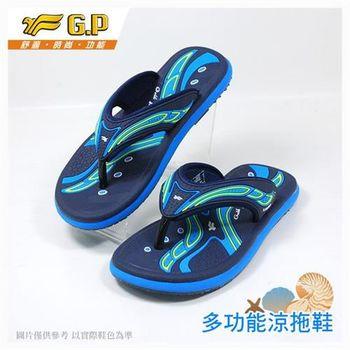 【G.P】-舒適休閒童拖鞋 G6873B-22(淺藍色 SIZE:33-37 共二色)