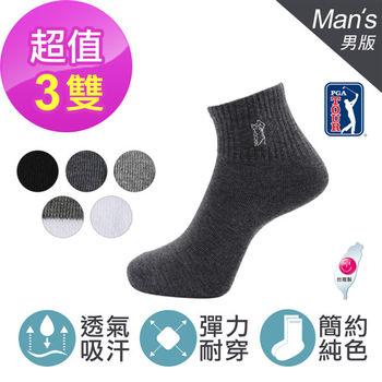 【PGA TOUR】精梳棉 1/2純色透氣運動休閒短襪/男 (3雙組/顏色任選)