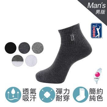 【PGA TOUR】精梳棉 1/2純色透氣運動休閒短襪/男 (5色/顏色任選)