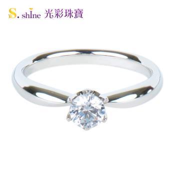 【光彩珠寶】GIA0.3克拉 F VS2 日本鉑金鑽戒 漫步情海