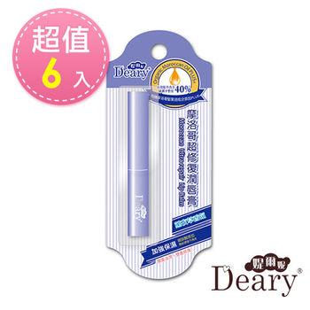 Deary 摩洛哥超修復潤唇膏-薰衣草香氛(1.8g/支)x6