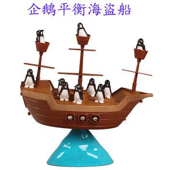 【17mall】益智親子企鵝平衡海盜船桌遊