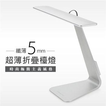 創意超薄折疊LED檯燈 觸摸式USB充電檯燈
